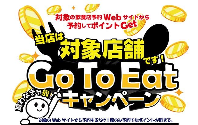 Go To Eatキャンペーンビジュアル