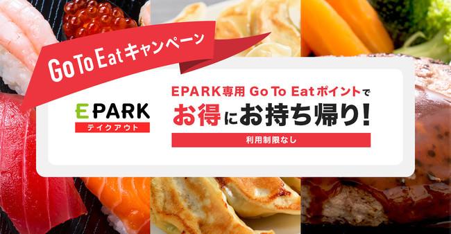 【Go To Eatキャンペーン】 飲食店の持ち帰り注文サイト「EPARKテイクアウト」で、Go To Eatポイントが利用可能に!