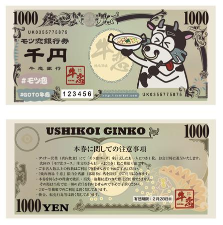 「モツ恋銀行券」