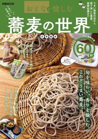 『おとなが愉しむ 蕎麦の世界 首都圏版』(ぴあ)表紙