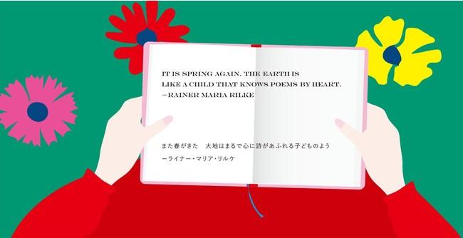 今年のテーマは 【詩】