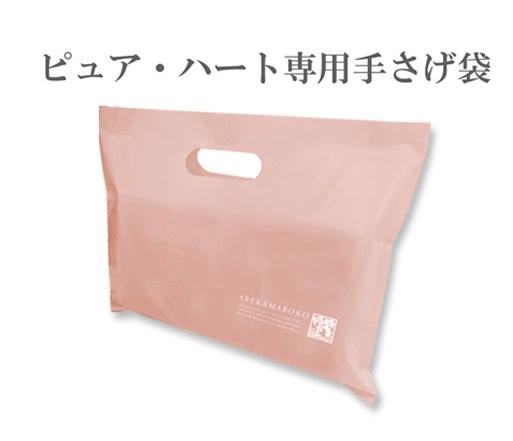 専用手提げ袋5円(税込)