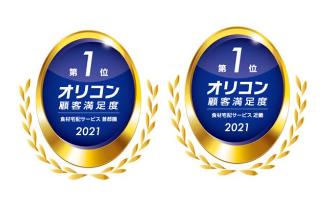 2021年 オリコン顧客満足度調査 食材宅配サービス 首都圏 第1位/2021年 オリコン顧客満足度調査 食材宅配サービス 近畿 第1位