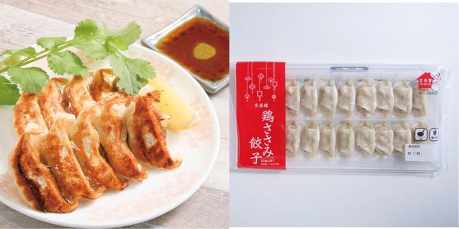 鶏ささみ餃子 20ヶ入り ¥640(税抜き)