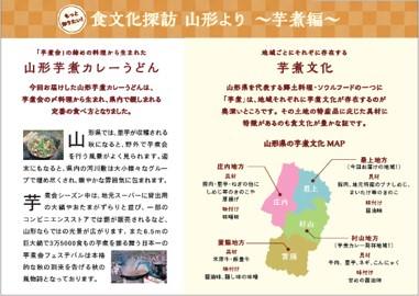 山形芋煮文化MAP(イメージ)