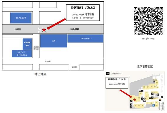 四季花まるPASEO店 地図(paseo west 地下1階 西出口すぐ)
