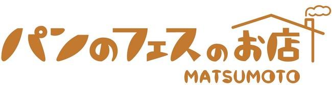「パンのフェスのお店」松本店