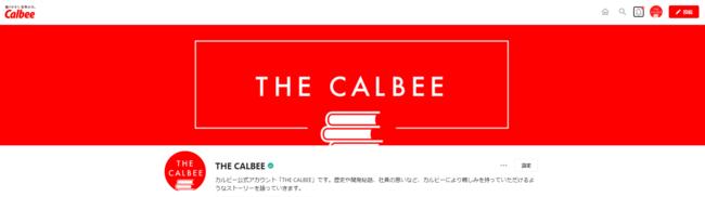 カルビー公式note「THE CALBEE」
