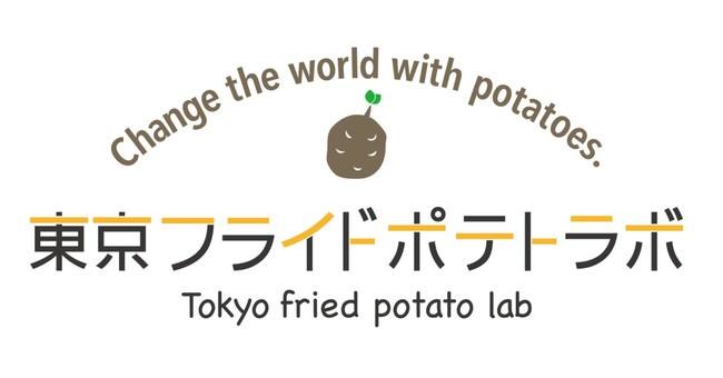 東京フライドポテトラボ