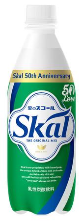 50周年アニバーサリーボトル
