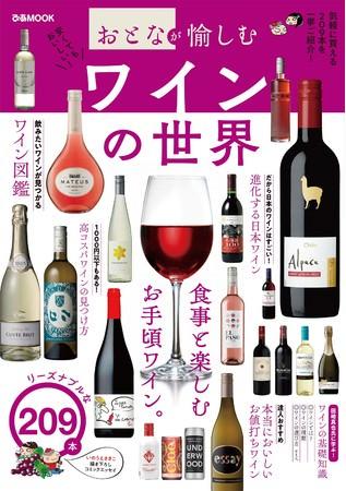 『おとなが愉しむ ワインの世界』(ぴあ)表紙
