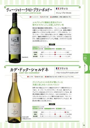 『おとなが愉しむ ワインの世界』(ぴあ)中面