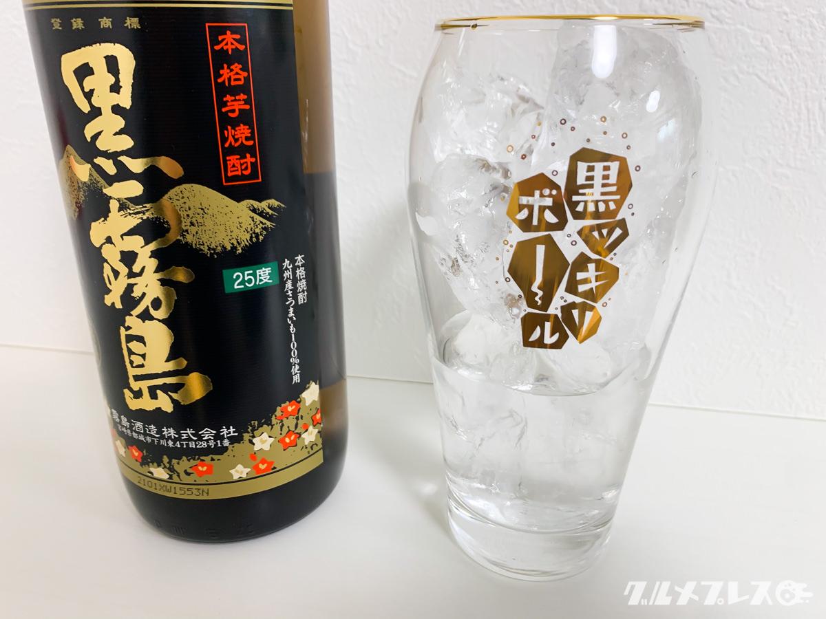 黒霧島『黒ッキリボール』グラス|作り方