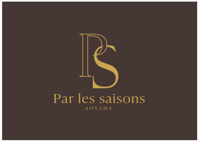 南青山の会員制フレンチレストラン「Par les saisons(パー レ セゾン)」が、【春の花、春風の香りの体感】をテーマにした新メニューのコースを4/6(火)よりスタート