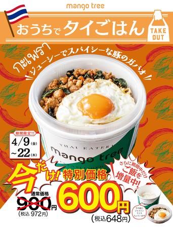 【ジューシー&スパイシーがクセになる!】タイ料理「マンゴツリーカフェ」&「マンゴツリーキッチン」のテイクアウト限定キャンペーン 「豚のガパオ」を期間限定特別価格で販売!