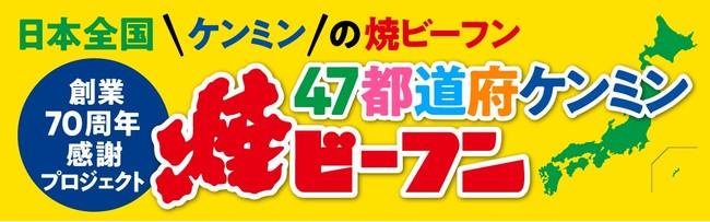 (ケンミン)47都道府ケンミン焼ビーフンプロジェクトロゴ