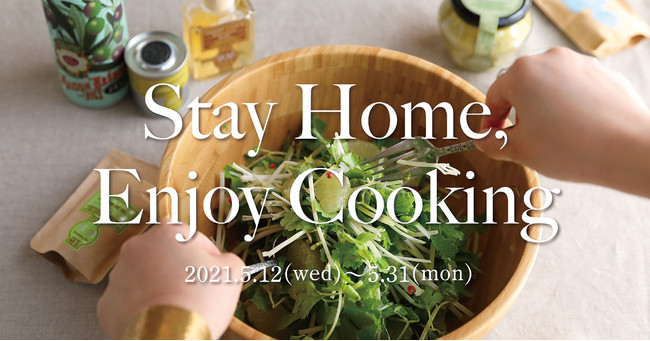 「Stay Home, Enjoy Cooking」キャンペーン