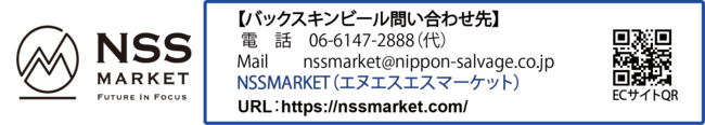 NSSMARKET公式ページ