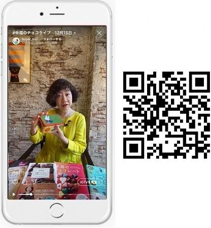 ※チョコレート バイヤーみり〈 @buyer_miri 〉がレアチョコの情報をライブ配信。放送済みアーカイブもInstagramで見られます