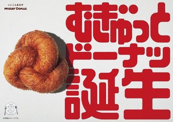 【6/11〜】『ミスタードーナツ』に「むぎゅっと」食感の新ドーナツが登場