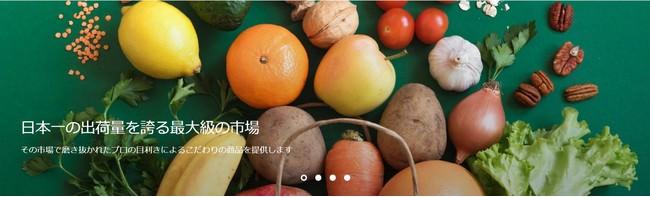 大田市場直送.com