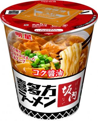 喜多方ラーメン坂内のカップ麺が発売。喜多方ラーメンのこだわり麺とコク醤油スープを再現 ファミリーマートにて 6月15日から