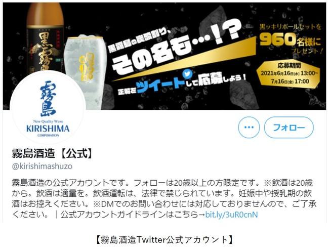 霧島酒造Twitter公式アカウント開設!黒ッキリボールセットが960名様に当たるキャンペーン実施!