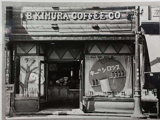 1936年当時の木村コーヒー店(現:キーコーヒー)横浜本店