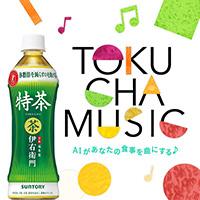 「TOKUCHA MUSIC」キービジュアル