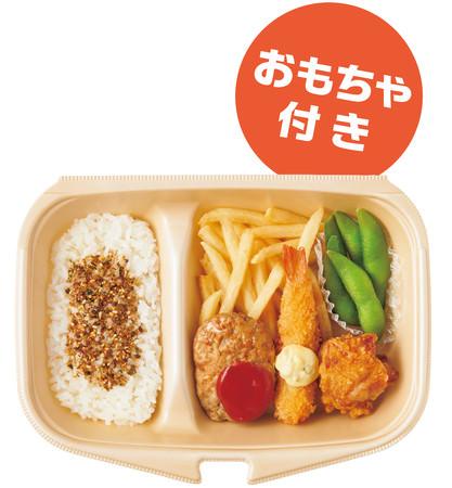 [テイクアウト]お子様ランチ 特別価格 290円(税込)