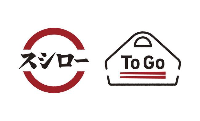 『スシロー To Go』ロゴ