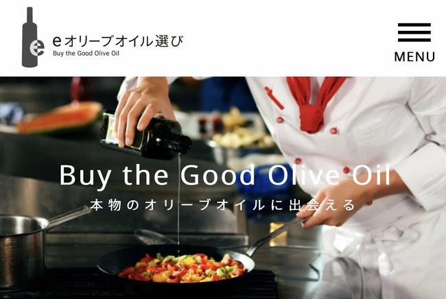 世界の高品質オリーブオイルに出会える「eオリーブオイル選び」最新「OLIVE JAPAN®2021 国際オリーブオイルコンテスト」受賞情報を掲載しオープン