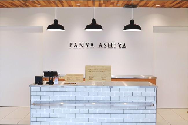 『panya芦屋』店舗一覧