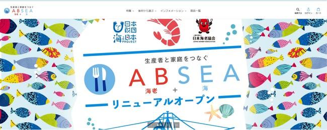 ABSEA公式バナー
