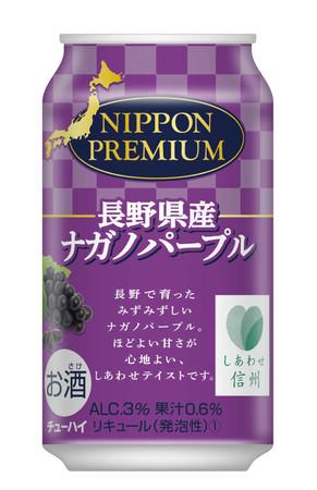 NIPPON PREMIUM 長野県産ナガノパープル(裏面)