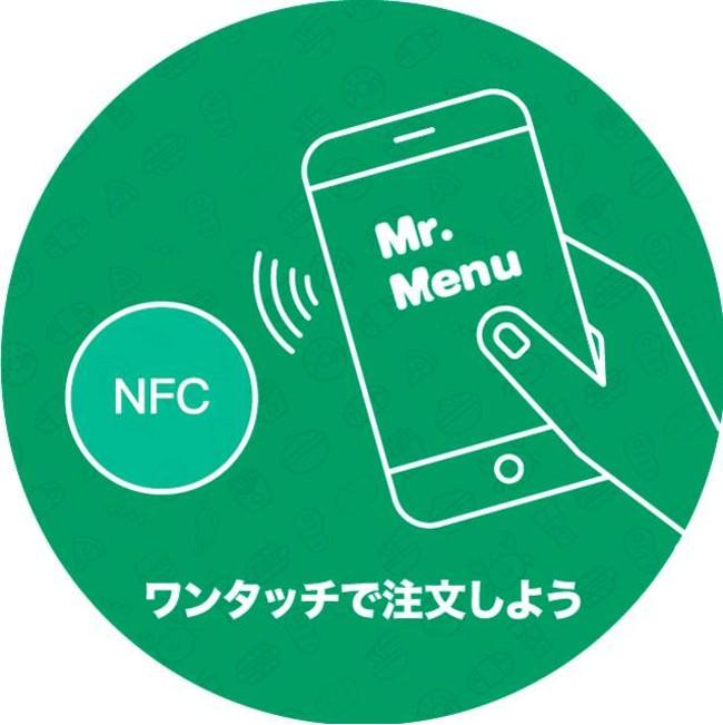 モバイルオーダー「Mr.Menu」のNFCタグ