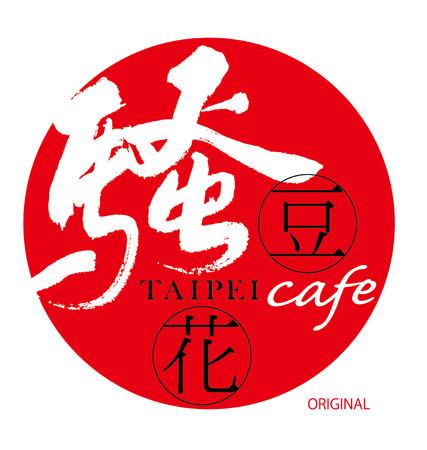 台湾レストラン「騒豆花(sao dou hua)」