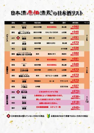 大宮店日本酒メニュー1