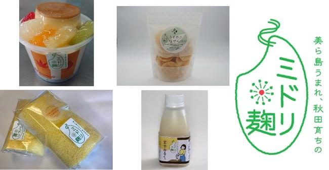 写真左上:「かおる堂」開発商品 右上:「鼎家」開発商品 左下:「ナガハマコーヒー」開発商品 右下:「ナチュラルファーマーズ」開発商品 右:「ミドリ麹」ロゴマーク