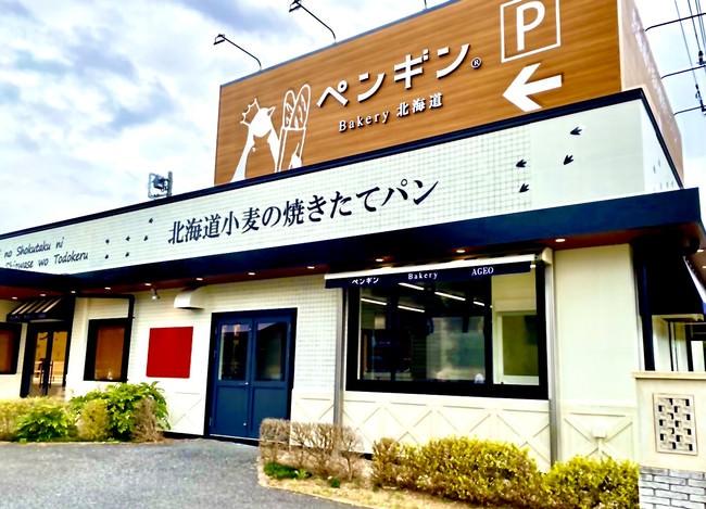 ペンギンベーカリー上尾店(外観)