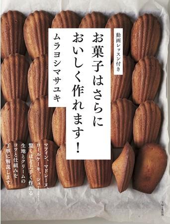 お菓子はさらにおいしく作れます!/著者:ムラヨシマサユキ
