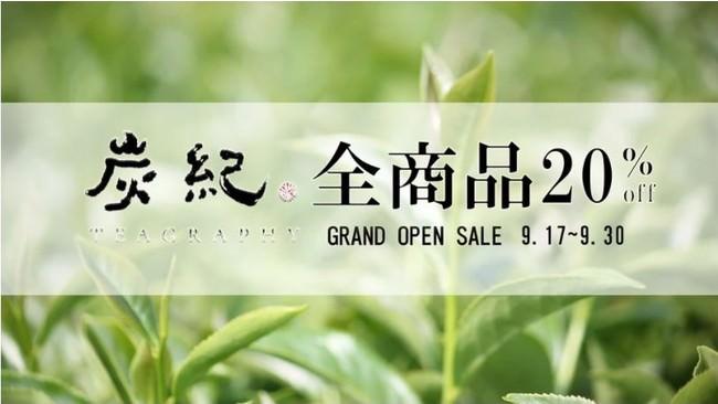 「世界緑茶コンテスト2020」最高金賞受賞の実力派台湾茶ブランド「炭紀」、ついに日本上陸!販売パートナーも募集中