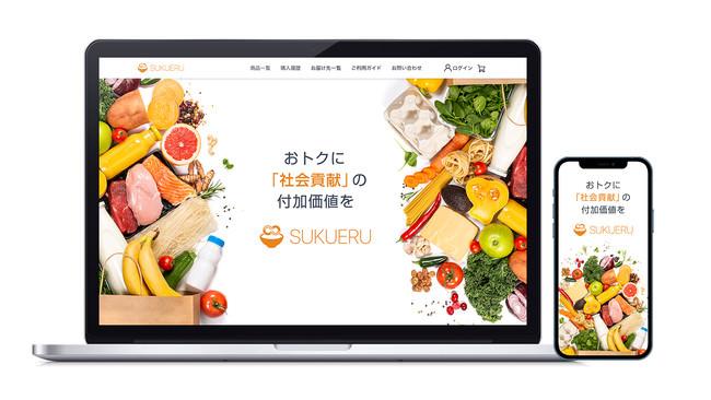 訳あり商品を福袋形式で購入できるサービス「SUKUERU」