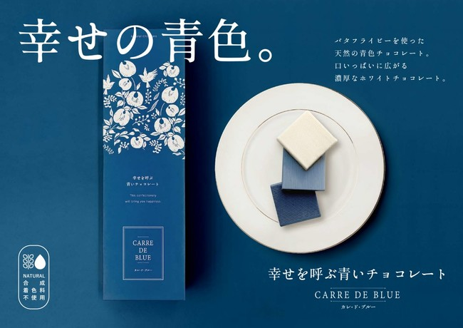 CARRE DE BLUE 幸せを呼ぶ青いチョコレート 手摘みバタフライピーを使用した青いチョコレート