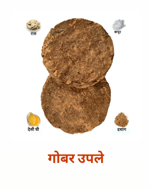 Cow Dung Cake/Upla