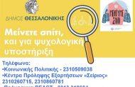 Δήμος Θεσσαλονίκης | Ψυχολογική υποστήριξη σε δημότες για τις επιπτώσεις από την εξάπλωση του COVID-19