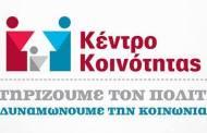 Δήμος Θερμαϊκού | Ελάχιστο Εγγυημένο Εισόδημα (πρώην ΚΕΑ) και Επίδομα Στέγασης