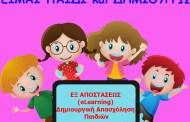 Δήμος Πυλαίας - Χορτιάτη   Διαδικτυακές δραστηριότητες για παιδιά - «Είμαι παιδί και δημιουργώ»