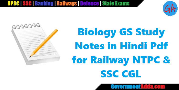 Biology GS Study Notes in Hindi Pdf for Railway NTPC & SSC