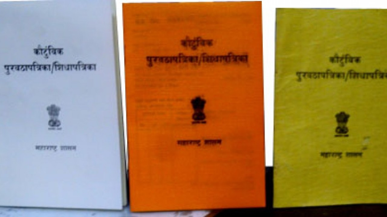 How to get Ration Card in Maharashtra? - GovInfo.me